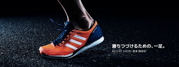 CLP_KV_adizero_shoes.jpg