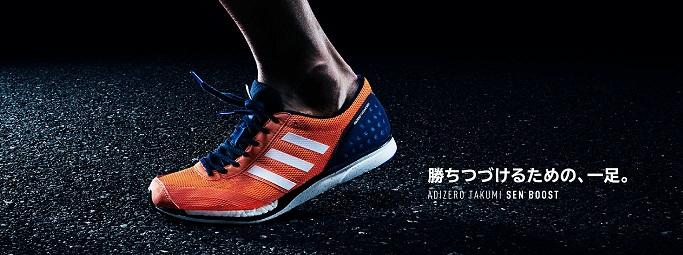 CLP_KV_adizero_shoes.jpg